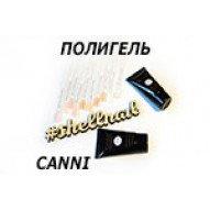 Как работать с полигелем Canni, инструкция.