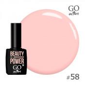 Гель-лак Go Active 058 Телесно-розовая пудра 10 мл
