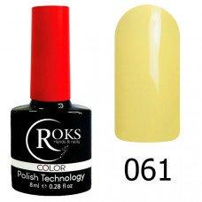 Гель-лак Roks 061 Молочно-жёлтый серии Color 8 мл