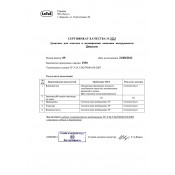 Сертификаты качества Diasol